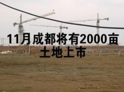 11月成都将有2000亩土地上市